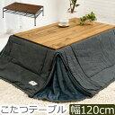 こたつテーブル 木製 幅120cm 奥行き80cm 高さ38...