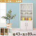 食器棚 スリム ガラス戸 木製 キッチン収納 キッチン 収納...
