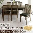 ダイニングテーブルセット 7点セット テーブル チェア 6脚 ナチュラル/ブラウン TBL500369
