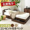 【クーポンで1,000円引き】 シングルベッド 引き出し 収納付き すのこ ホワイト/ナチュラル/ウォールナット BSN035070