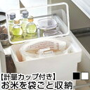 tower 密閉袋ごと米びつ 5kg スリム ホワイト/ブラック KET140061