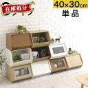 【完成品も選べる】 カラーボックス 約 奥行40cm 木製 ...