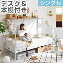 ベッド コンセント 収納 シングル ブラウン/ナチュラル/ホワイト BSN035080