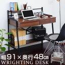 2WAY パソコンデスク 90 幅 高さ調整 書斎机 ワークデスク 棚付き 組み換えデスク 薄型デスク ローデスク