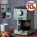 【期間限定 P5倍】 LADONNA Toffy コーヒーマシン グレージュ/スレートグリーン コンパクト ELE000103