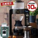 【期間限定 P5倍】 LADONNA Toffy コーヒーマシン リッチブラック/スレートグリーン タイマー機能 ELE000105