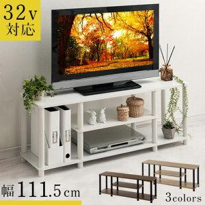 【完成品も選べる】 テレビ台 ロータイプ 32型 32イン