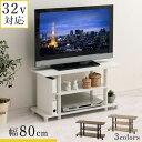 テレビ台 テレビボード ローボード ロータイプ 32型 32...