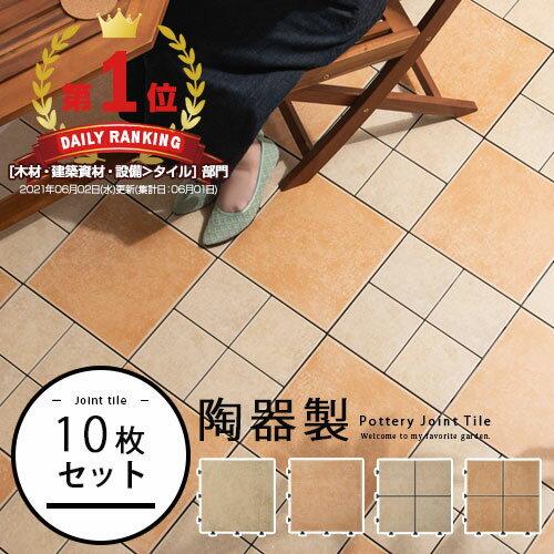 【 1,060円引き 】 タイル バルコニー ベランダ 陶器 洋風 ベランダタイル エクス…...:gekiyasukaguya:10014087