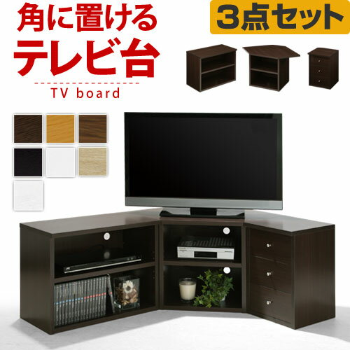 テレビ台 コーナー ローボード 白 北欧 26型 おしゃれ 角 子供 ナチュラル 32型 …...:gekiyasukaguya:10000151