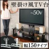 テレビ台 TV台 ローボード ハイタイプ 32インチ ? 50インチ まで対応 42インチ 40インチ 金属製 テレビボード AV収納 壁掛け 壁かけ テレビラック TVラック TVボード 壁面AVボ