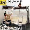 【 クーポンで6,956円OFF 】 ベッド ロフトベッド 2段ベッド パイプ シングルベッド パイプベッド デザイナーズ2段ベッド おしゃれ