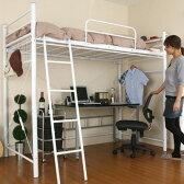 ロフトベッド ハイタイプ ロフトベット シングル 階段 梯子 ロフト ベッド ベット シングルベッド 宮付き コンセント付き パイプベッド パイプベット パイプ ハイベッド ベッド下 収納 デスク ソファ スペース 寝具 おしゃれ