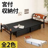 \お得なクーポン発行中/ シングルベッド 寝具 天然木製 宮付き 引き出し 引出し 収納 スチールパイプベッド ボード ホワイト ブラック 黒 白 おしゃれ あす楽対応