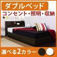 木製ベッド ベッド ダブル マットレス付き ダブルベッド 宮付き 照明付き コンセント付き 引き出し付き 収納付きベット 収納 フレーム日本製 ホワイト ダークブラウン ボンネルコイルマットレス おしゃれ