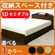 木製ベッド ベッド セミダブル マットレス付き セミダブルベッド 宮付き 照明付き コンセント付き 引き出し付き 収納付きベット フレーム日本製 ブラウン ブラック ナチュラル ボンネルコイルマットレス おしゃれ