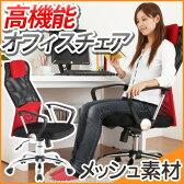 オフィスチェア パソコンチェア オフィスチェアー ロッキング メッシュ pcチェア デスク チェア チェアー ハイバック キャスター付き 椅子 イス いす OAチェア 肘掛 オフィス Bタイプ おしゃれ