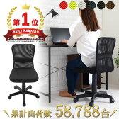 オフィスチェア メッシュ パソコンチェア オフィスチェアー 役員 メッシュチェア チェア イス いす チェアー 椅子 パソコンチェアー 学習チェアー 昇降 キャスター 腰サポート 肘なし おしゃれ コンパクト あす楽対応