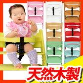 ベビーチェア 木製 ベビーチェアー ナチュラル ハイチェア 椅子 キッズチェア キッズチェアー グローアップ グローアップチェアー 子供 子ども 赤ちゃん チャイルド ベビー イス いす 高さ調整 天然木 おしゃれ ハイ ピンク あす楽対応