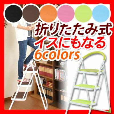 折りたたみチェア 折りたたみチェアー 軽量 パイプ 踏み台 脚立 ステップ 椅子 イス い…...:gekiyasukaguya:10002022