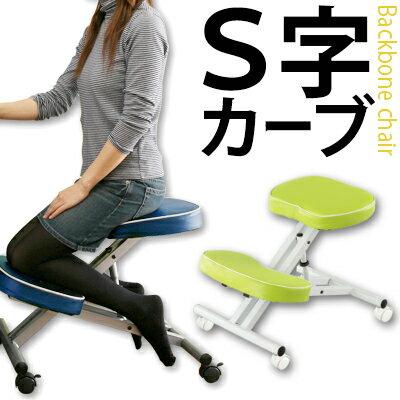 【お得なクーポン発行中】 パーソナルチェア プロポーションチェア S字チェア イス 椅子 …...:gekiyasukaguya:10011909