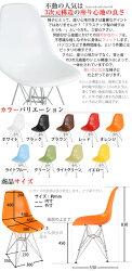 イームズ・チェア・シェルチェア・Eames・シェル・イス・チェアー・椅子・いす・パソコンチェア・オフィスチェア・パーソナルチェア・ホワイト・白・ブラック・黒・ブラウン・レッド・オレンジ・イームズサイドシェルチェアDSRタイプ