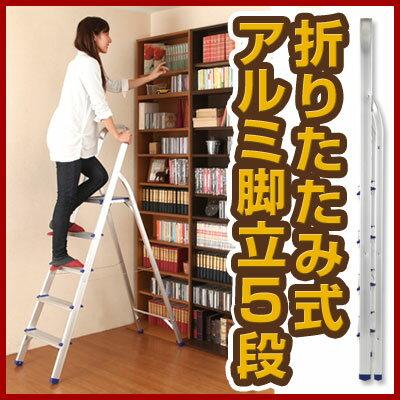 脚立 折りたたみ アルミ 軽量 5段 ステップ 踏み台 はしご 梯子 コンパクト 収納 す…...:gekiyasukaguya:10020600