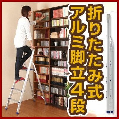 脚立 折りたたみ アルミ 軽量 4段 ステップ 踏み台 はしご 梯子 コンパクト 収納 す…...:gekiyasukaguya:10020599