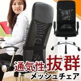 オフィスチェア メッシュ オフィスチェアー ハイバック ロッキング パソコンチェアー pcチェア oaチェア デスクチェア 昇降機能付き 肘付き キャスター付き 椅子 チェア 事務椅子 学習 書斎 プレゼント おしゃれ
