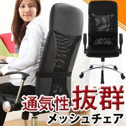 オフィスチェア・オフィスチェアー・パソコンチェアー・pcチェア・oaチェア・デスクチェア・椅子・チェア・事務椅子・メッシュロッキンチェアー