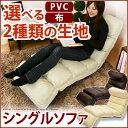 【座椅子】リクライニング デザイン ソファ ざいす シングルソファー 1人掛け 座いす 座イス カウ