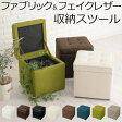 スツール 収納 オットマン ソフトチェア チェア チェアー 椅子 イス いす ソファ ソファー 化粧 メイク ドレッサー ボックス収納 収納スツール おしゃれ あす楽対応 ボックス 子供 座れる 背もたれなし 玄関 合皮