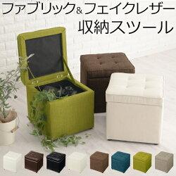 スツール・収納・オットマン・ソフトチェア・リビングチェア・アンティーク・ボックススツール・スツールチェア