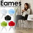 イームズ チェア DAR 椅子 リビングチェア リプロダクト エッフェルベース エッフェル スチール デザイナーズチェア Eames おしゃれ ロッキングチェア ロッキングチェアー