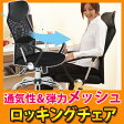 \お得なクーポン発行中/ オフィスチェア ロッキング メッシュ パソコンチェア 昇降 昇降機能 昇降機能付き 24h ダンディー パーソナルチェア ロッキングチェアー メッシュチェア 椅子 おしゃれ あす楽対応