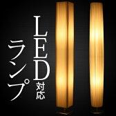 照明 器具 和室 ダイニング スタンド シェード LED電球対応 スタンド照明 フロアスタンド ラウンド スクエア 円柱 家電 フロアライト 間接照明器具照明 明かり 灯り おしゃれ 照明器具 led 寝室 ライト 和風 玄関 一人暮らし モダン リビング