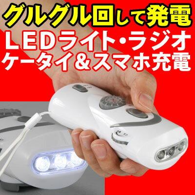 【お得なクーポン発行中】 懐中電灯 LEDライト 充電式 防災グッズ ラジオ スマホ 携帯…...:gekiyasukaguya:10005456