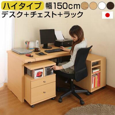 【 4,800円引き 】 パソコンデスク 木製 デスク ハイタイプ 150cm幅 システム…...:gekiyasukaguya:10001323