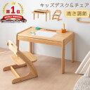 子供机 木製 椅子セット デスクチェア キッズ お絵かき お勉強 天然木 高さ調整 テーブル 幼児