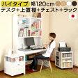 オフィスデスク オフィス デスク 机 つくえ パソコンデスク PCデスク 仕事机 ワークデスク 木製デスク ライフ w120cm 日本製 パソコンラック パソコン机 システムデスク 学習デスク おしゃれ lucky5days