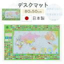 デスクマット 日本地図 世界地図 掛け算 かけ算 アルファベット 勉強 デスク マット デスクパッ