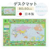 ■10%OFFクーポン発行中!■ デスクマット 日本地図 世界地図 掛け算 かけ算 アルファベット 勉強 デスク マット デスクパッド 透明 入学準備 勉強机 学習デスク 学習机