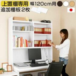 書棚・木製・本収納・棚板・オーダーメイド・隙間・日本製