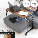 テーブル 昇降式 伸張式テーブル 高さ調節 ベッドサイドテー...