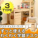 \クーポンで2,000円OFF/ 学習机 勉強机 木製 セッ...