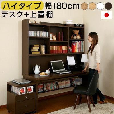 【 5,100円引き 】 パソコンデスク 木製 デスク ハイタイプ 180cm幅 システム…...:gekiyasukaguya:10002091