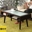 テーブル 木製 ガラス ローテーブル 収納 棚 付き 脚 センターテーブル コレクション ディスプレイ アンティーク調 ブラウン 茶色 強化ガラス 机 つくえ おしゃれ あす楽対応