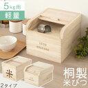 【 クーポン447円引き 】 米びつ 5kg 桐 軽量 和風...