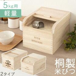 米びつ・5kg・桐・軽量・おしゃれ・和風・ライスストッカー