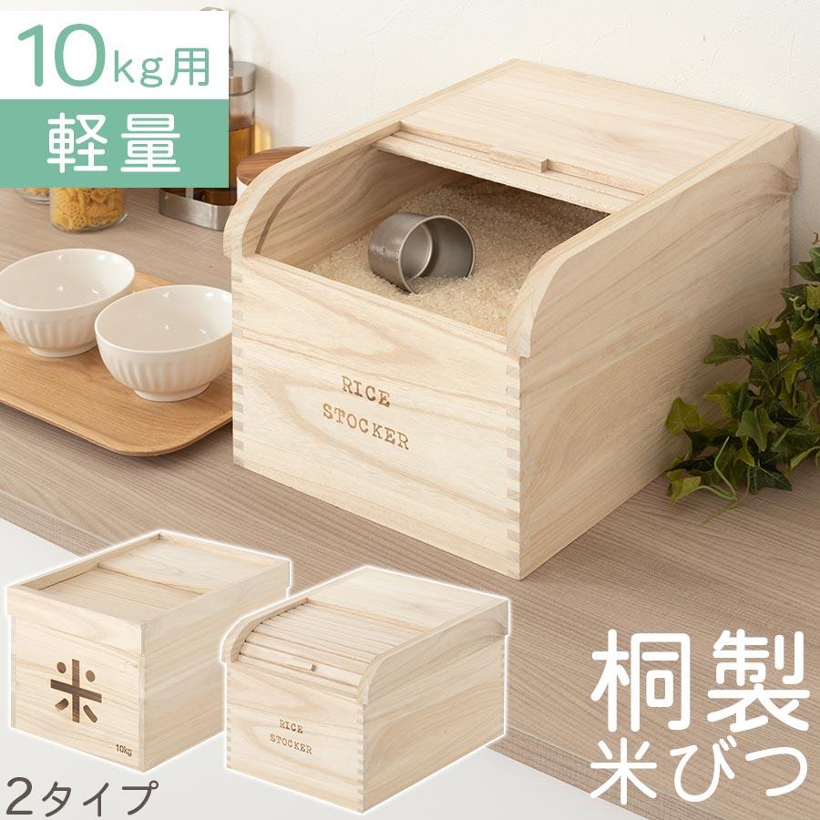 【 320円引き 】 米びつ 10kg 桐 軽量 和風 ライスストッカー ライスボックス …...:gekiyasukaguya:10002273